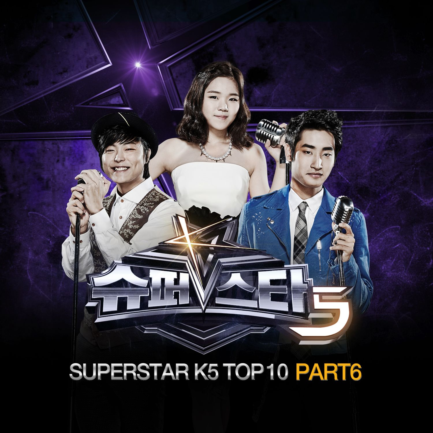 (Single) Various Artists - Superstar K5 Top 10 Part.6