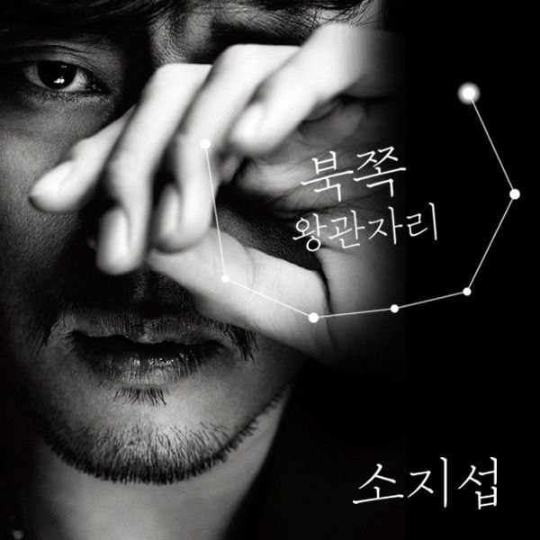 [Mini Album] So Ji Sub - Corona Borealis