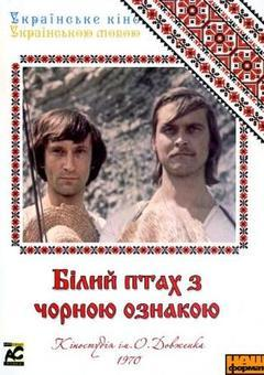 bilyyptakhzchornoyuvidz Yuri Ilyenko   Bilyy ptakh z chornoyu vidznakoyu aka The White Bird Marked With Black (1971)